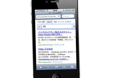 google_iphone_safari_easteregg_0.jpg