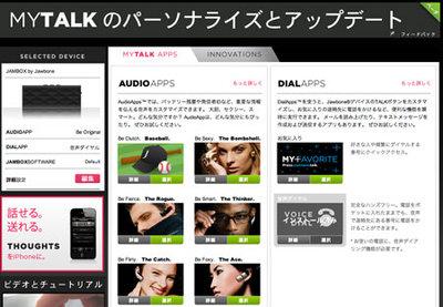 jawbone_jambox_trinity_16.jpg