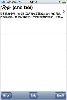 app_edu_flnews_4.jpg