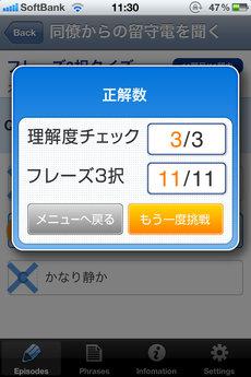 app_edu_toeic_official_8.jpg