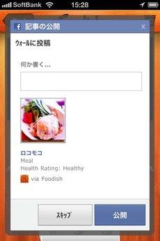 app_life_foodish_8.jpg
