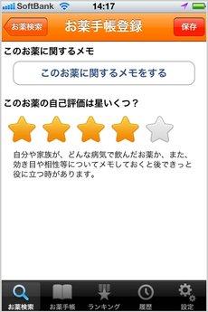 app_med_qlife_8.jpg