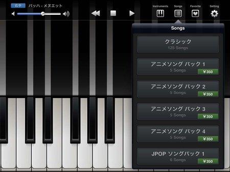 app_music_fingerpiano_plus_5.jpg