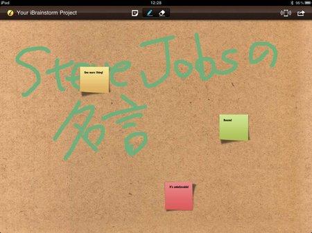 app_prod_ibrainstorm_12.jpg