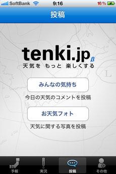 app_weather_tenkijp_5.jpg