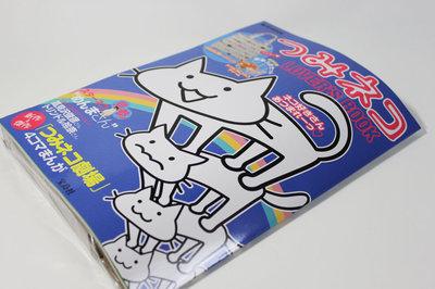 tsumineko_lovers_book_0.jpg