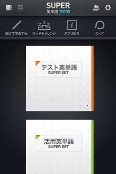 app_edu_super_eitango_1.jpg