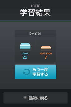 app_edu_super_eitango_10.jpg