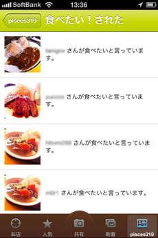app_life_spoon_16.jpg