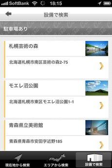 app_navi_casa_museum_10.jpg