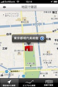 app_navi_casa_museum_6.jpg