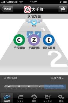 app_navi_metro_touch_5.jpg
