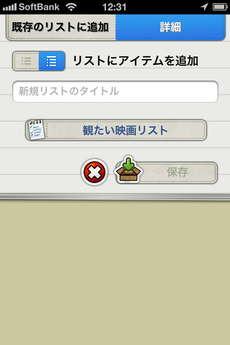 app_prod_egretlist_5.jpg