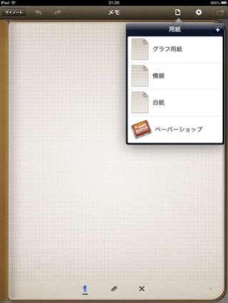 app_prod_penultimate_1.jpg