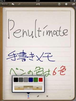 app_prod_penultimate_4.jpg