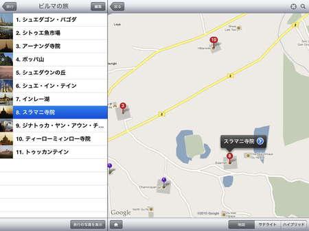 app_travel_dreams_of_burma_8.jpg