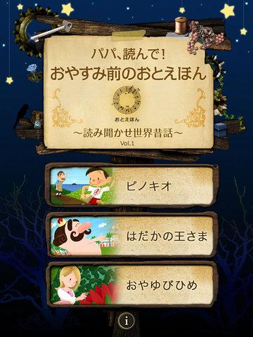 app_edu_otoehon_world1_9.jpg
