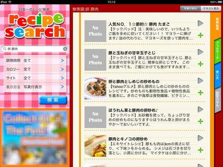 app_life_recipe_search_4.jpg