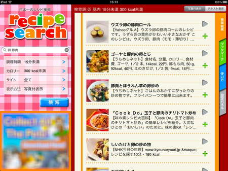 app_life_recipe_search_8.jpg