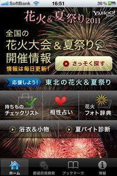 app_life_yahoo_hanabi_1.jpg