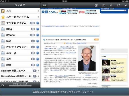 app_news_byline_free_11.jpg
