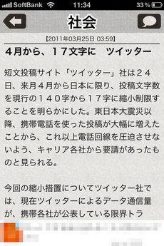 app_news_kyokou_5.jpg
