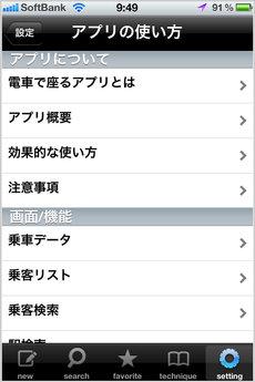 app_prod_densha_de_suwaru_1.jpg