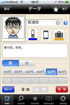 app_prod_densha_de_suwaru_6.jpg
