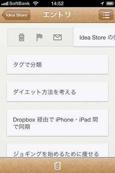 app_prod_idea_store_5.jpg