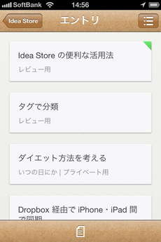 app_prod_idea_store_8.jpg