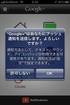 app_sns_googleplus_3.jpg