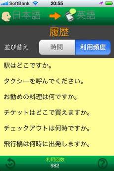 app_travel_voicetra_9.jpg