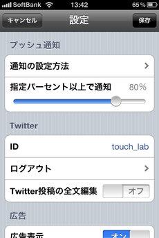 app_util_denryoku_3.jpg