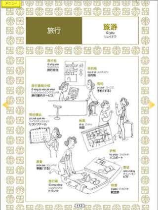 app_edu_illustration_china_3.jpg