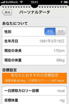 app_health_eat_app_9.jpg
