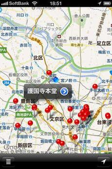 app_travel_kokuhou_1.jpg
