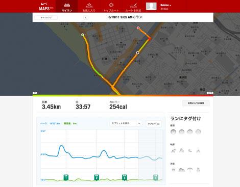 nike_plus_sportwatch_gps_11.jpg