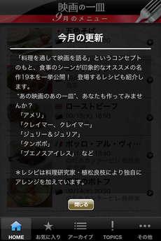 app_life_eiga_no_hitosara_8.jpg