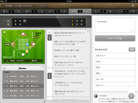 app_sports_wandahoo_6.jpg