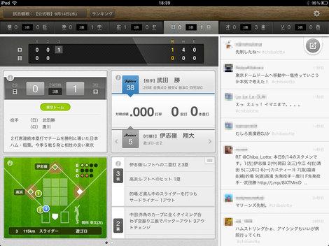 app_sports_wandahoo_7.jpg