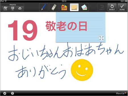 app_util_memocal_plus_5.jpg