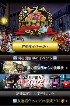 dena_kaito_ios_1.jpg