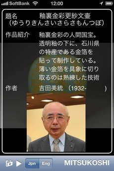 app_life_mitsukoshi_art_gallery_7.jpg