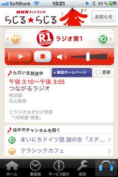 app_news_nhk_radio_3.jpg