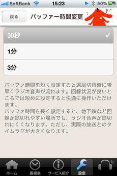 app_news_nhk_radio_8.jpg