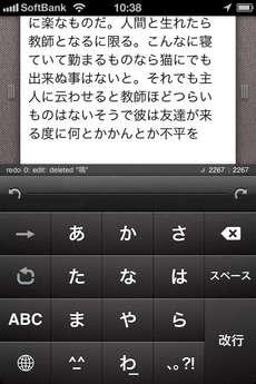app_prod_writron_6.jpg
