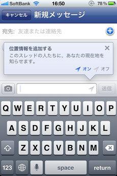 app_sns_facebook_messenger_3.jpg
