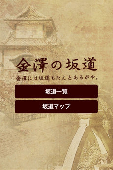 app_travel_kanazawa_slopins_1.jpg