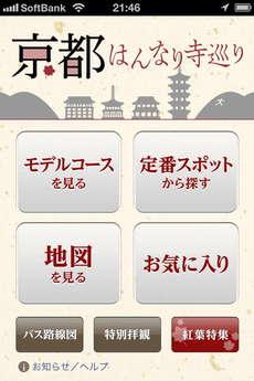 app_book_mapple_kyoto_1.jpg