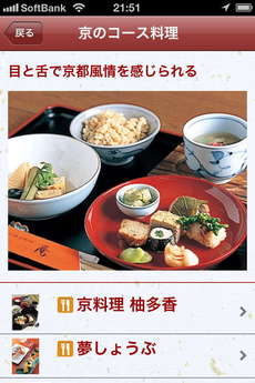 app_book_mapple_kyoto_10.jpg